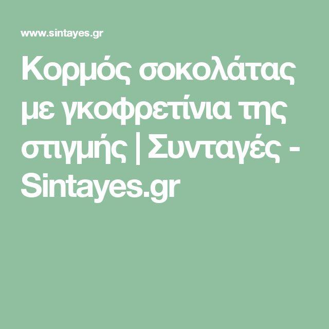 Κορμός σοκολάτας με γκοφρετίνια της στιγμής | Συνταγές - Sintayes.gr