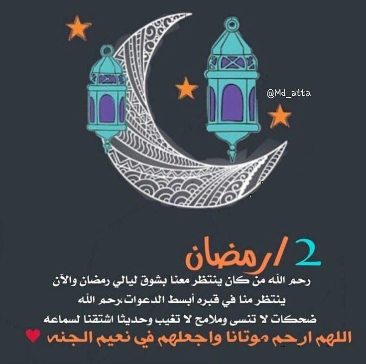 Pin By Hamoudi On Portraits Islamic Quotes Quran Islamic Pictures Ramadan