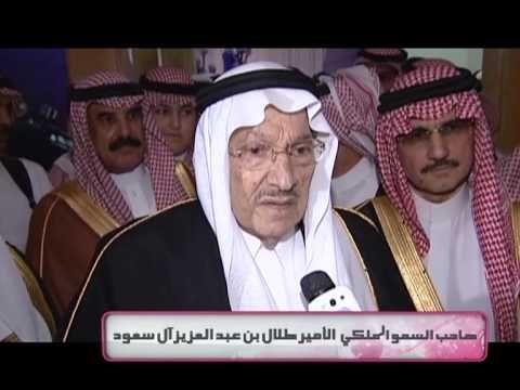 تحت رعاية صاحب السمو الملكي الأمير طلال بن عبدالعزيز حفل تخريج مدارس المملكة الأهلية - YouTube