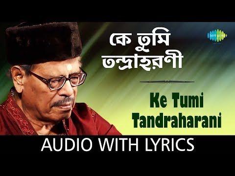 Ke Tumi Tandraharani with lyrics | Sabai To Sukhi Hotey Chai