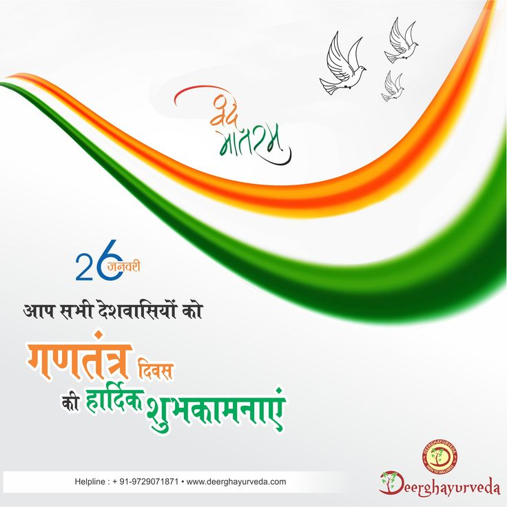 Deerghayurveda Wishes You A Very Happy Republic Day. #26january #JaiHind #Vandematram #deerghayurveda www.deerghayurveda.com