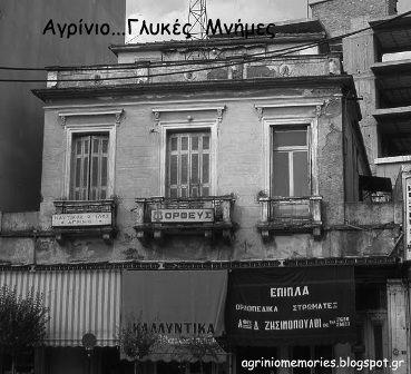http://agriniomemories.blogspot.gr/2016/03/blog-post_6.html