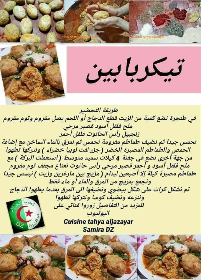 طبق تيكربابين القبائلي الجزائري Food Recipies Cooking Food
