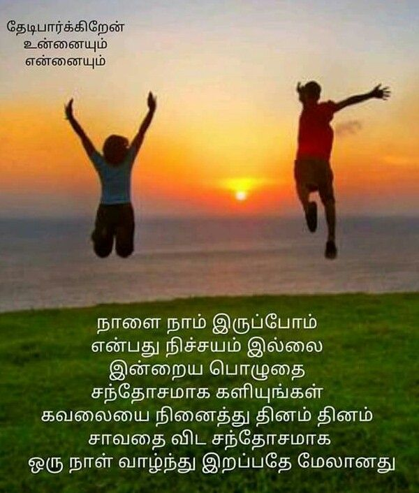 17 Best Images About Kavithai On Pinterest Poem Of Life