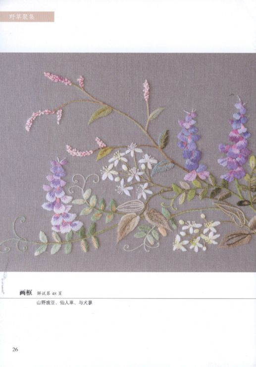 Gallery.ru / Фото #27 - Wild Flowers Collection - bird-of-heart
