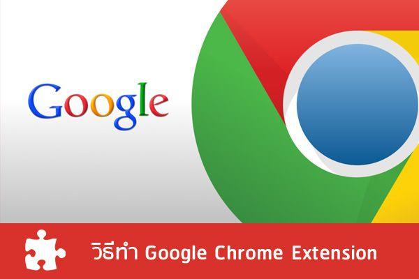วิธีทำ Chrome Extension และอัพโหลดขึ้น Chrome Web Store วิธีทำ Chrome Extension และอัพโหลดขึ้น Chrome Web Store Google Chrome Extension คือส่วนเสริมเพิ่มความสามารถที่เฉพาะเจาะจงสำหรับโปรแกรมเว็บเบราว์เซอร์ยอดนิยมของ Google อย่าง Chrome เราสามารถพัฒนา extension หรือส่วนเสริมนี้สำหรับใช้งานเอง หรืออัพโหลดขึ้น Chrome web store สำหรับจำหน่ายหรือแจกจ่ายฟรี ในขั้นตอนของการพัฒนา chrome extension นั้น จะแยกเป็น 2 ส่วนหลัก ๆ คือ 1. Unpack Extension…