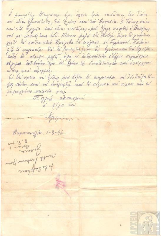 ΑΚΡΟΝΑΥΠΛΙΑ 1946 003.jpg