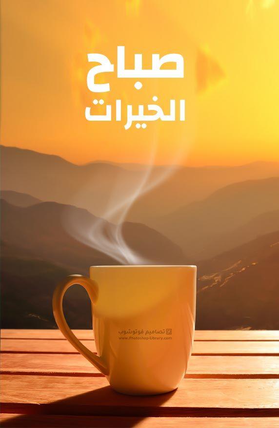 صباح الخيرات صباح الخير قهوة صباح الخير مع فنجان قهوة صباح الخير قهوة 2021 Glassware Mugs Tableware