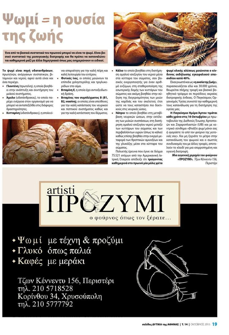 #ClippedOnIssuu from Σελίδες ΔΥΤΙΚΑ της ΑΘΗΝΑΣ - Τ. 14