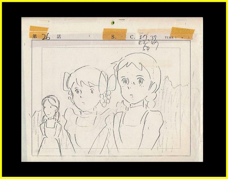 セル画直筆動画★ク0耳をすませばの近藤喜文 魔女の宅急便トトロの宮崎駿 アルプスの少女ハイジの高畑勲が参加世界名作劇場赤毛のアン セル画・資料はアニメーション制作に実際に使用された本物だけを出品しています。 写真は下のほうまで沢山ありますので、最後までどうぞご覧下さいませ。 (宜しくお願いいたします) 商品の様子・詳細をよくご覧頂きたいと思い、出来る限り努力して鮮明な画像を 多く掲載するよう心がけています。 古いものなので、傷や破れなどある場合があります。 年数の経過したアイテムでも、希少なアイテムですの