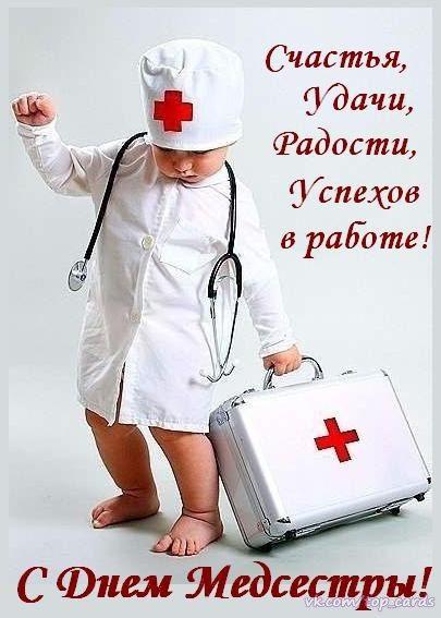 Картинки, открытки медсестре своими руками