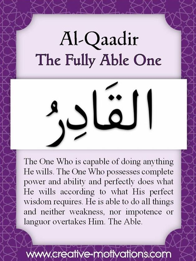 #Islam #Allah Al-Qaadir