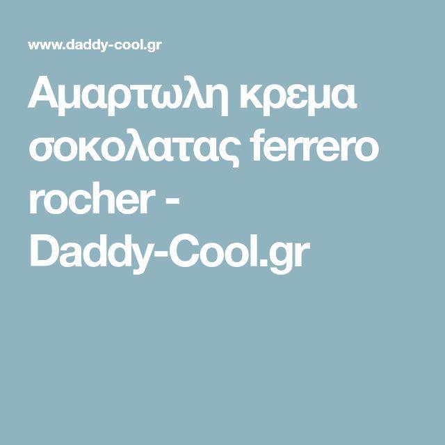 Αμαρτωλη κρεμα σοκολατας ferrero rocher - Daddy-Cool.gr
