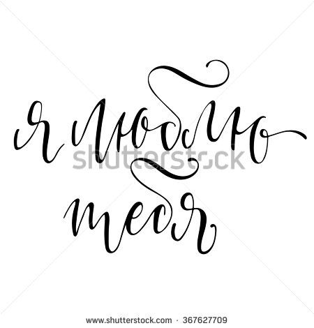 Calligraphic lettering composition. Isolated phrase - I love you - in Russian on white background.