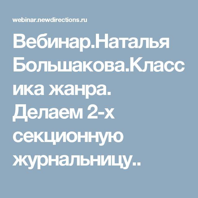 Вебинар.Наталья Большакова.Классика жанра. Делаем 2-х секционную журнальницу..