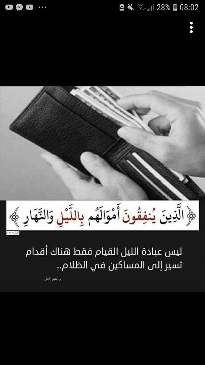Qur An 2 274 And Those Who Spend In Charity During The Night And Day Worship Doesn T Only Mean Standing Dur Night Prayer Quran Quotes Day For Night