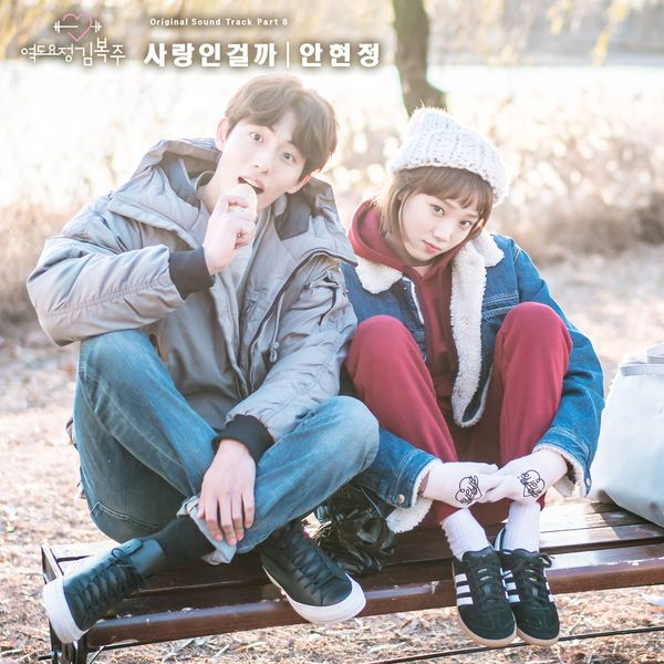 Weightlifting Fairy: Kim Bok-Joo Nam Joo-Hyuk & Lee Sung-Kyung 16 Episode