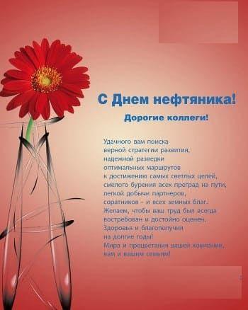 поздравление в стихах сотрудников лукойл