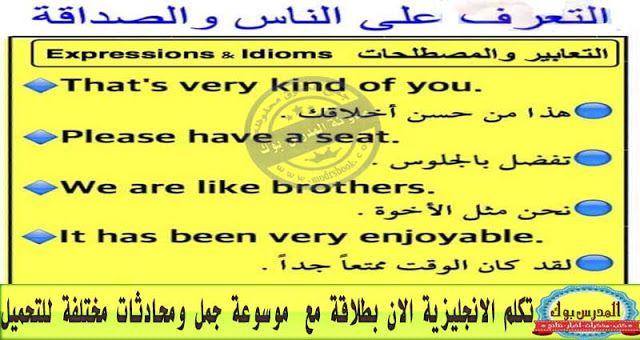 جمل محادثات انجليزية للتعامل مع متكلمي الانجليزية Phonics Idioms Expressions