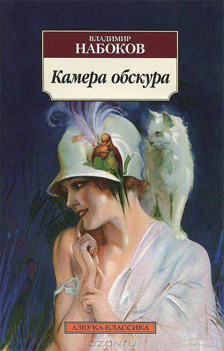 """Набоков """"Камера обскура"""""""