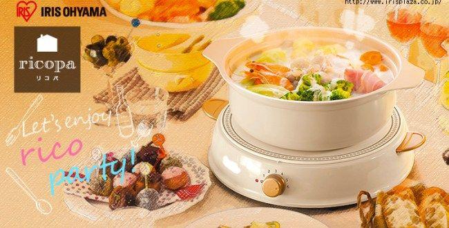 温かメニューをテーブルで★レトロカラーで丸形のIH鍋セット「パーティIHコンロ ricopa」