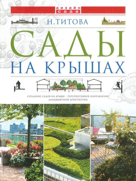 Сады на крышах. Н.Титова - 2003 - Портал ИнтерАктивной Архитектуры