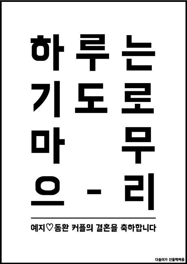 신혼부부 결혼 선물(포스터) - 디지털 아트 · 일러스트레이션, 디지털 아트, 일러스트레이션, 일러스트레이션