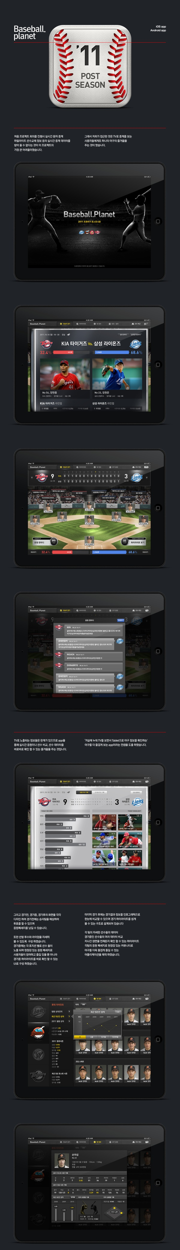 Baseball. planet App by Plus X , via Behance