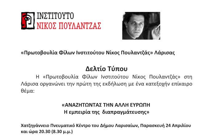 """Εκδήλωση της """"Πρωτοβουλίας Φίλων Ινστιτούτου Νίκος Πουλαντζάς"""" Λάρισας  Διαβάστε περισσότερα:"""