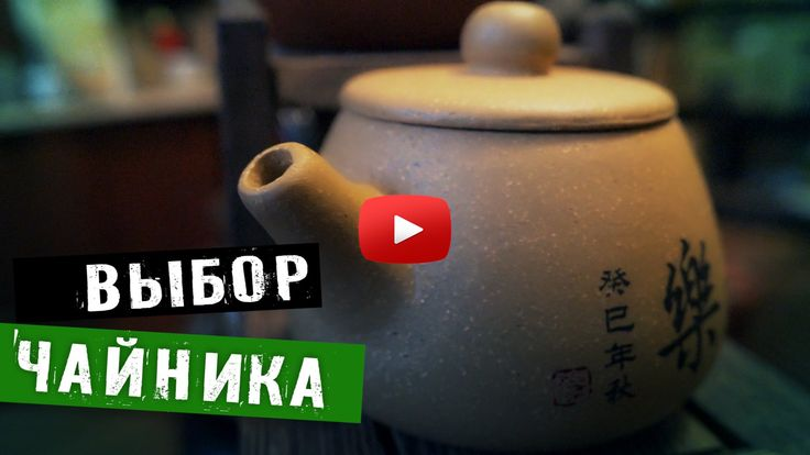 Чайник из исинской глины.Рекомендации к выбору глиняного чайника.The Art...
