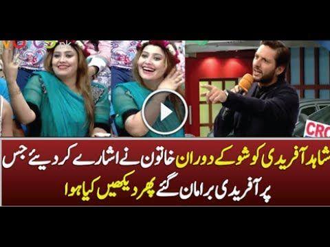 Shahid Afridi Prank With Woman In Jeeto Pakistan - Video Tubez