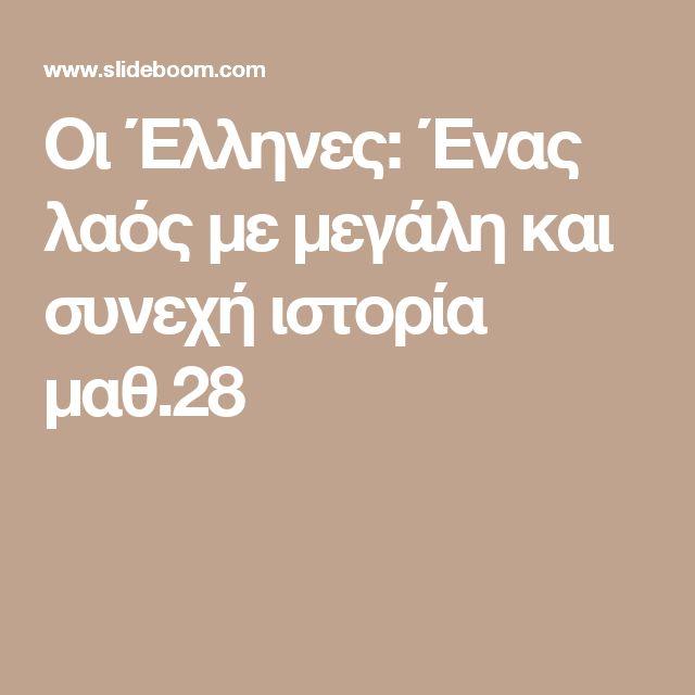 Οι Έλληνες: Ένας λαός με μεγάλη και συνεχή ιστορία μαθ.28