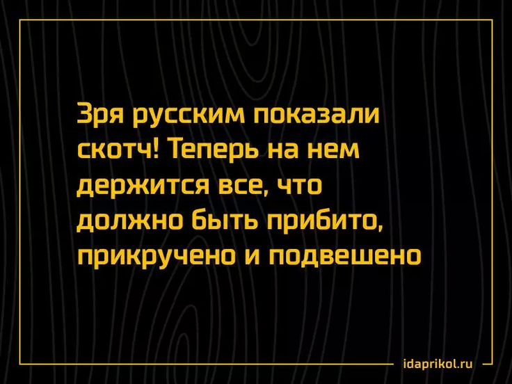 Зря русским показали скотч! Теперь на нем держится все, что должно быть прибито…