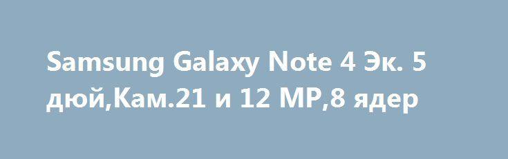 Samsung Galaxy Note 4 Эк. 5 дюй,Кам.21 и 12 МР,8 ядер http://brandar.net/ru/a/ad/samsung-galaxy-note-4-ek-5-diuikam21-i-12-mr8-iader/  Производитель SAMSUNGСтрана производительКитайТип устройстваСмартфонФорм-факторМоноблокСтандарт связи3G (UMTS, HSUPA, HSPA), GPRS, GSMКоличество поддерживаемых SIM-карт2СостояниеНовоеРепликаДаОС AndroidТип SIM-картыMini SIM+Micro-SIMРежим работы нескольких SIM-картОдновременныйМатериал корпусаМеталл, ПластикЭкранЦветной экранДаТип экранаTFT IPSДиагональ…