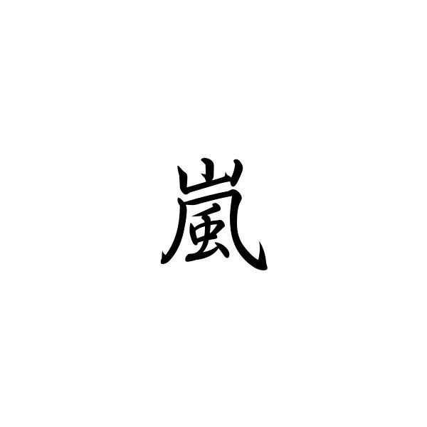 Japanese Tattoo Symbols Liked On Polyvore Featuring: Best 25+ Japanese Symbol Ideas On Pinterest