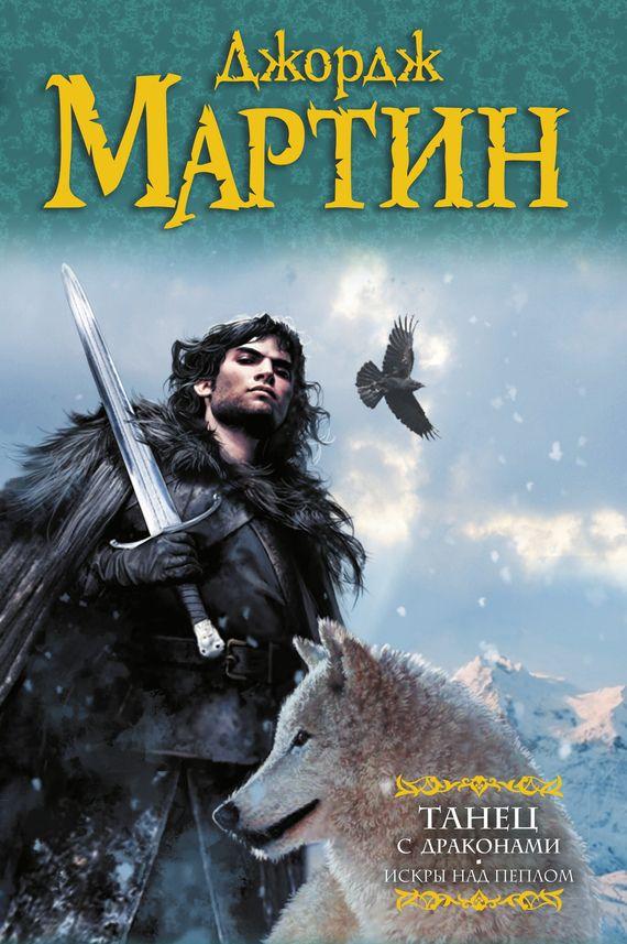 Игра престолов книга 3 epub скачать бесплатно