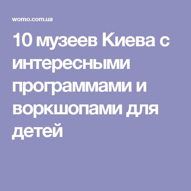10 музеев Киева с интересными программами и воркшопами для детей