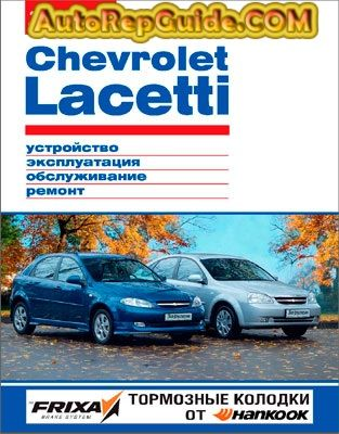 Download free - CHEVROLET LACETTI repair manual: Image: https://www.autorepguide.com/title/chevrolet_lacetti_zr.jpg… by autorepguide.com
