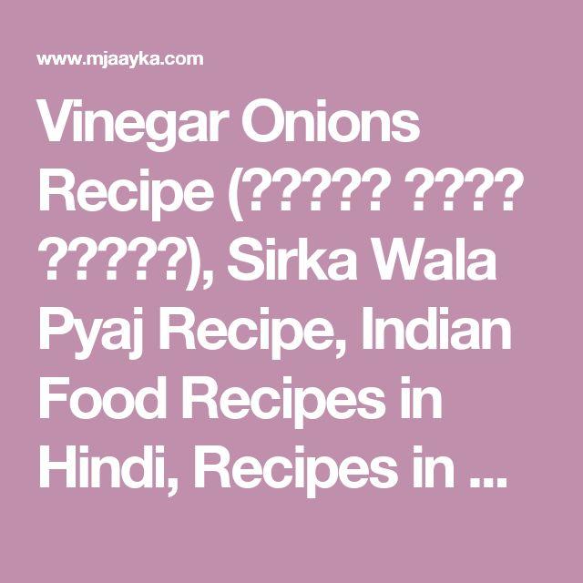 Vinegar Onions Recipe (सिरका वाली प्याज), Sirka Wala Pyaj Recipe, Indian Food Recipes in Hindi, Recipes in Hindi, Punjabi Recipes in Hindi, North Indian Recipes in Hindi : Mjaayka.com