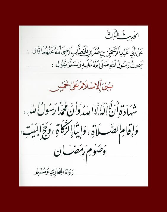 حديث بني الاسلام على خمس Arabic Calligraphy Hadith Quran