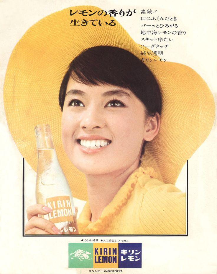 昭和44年 キリンレモン(ジュディ・オング)