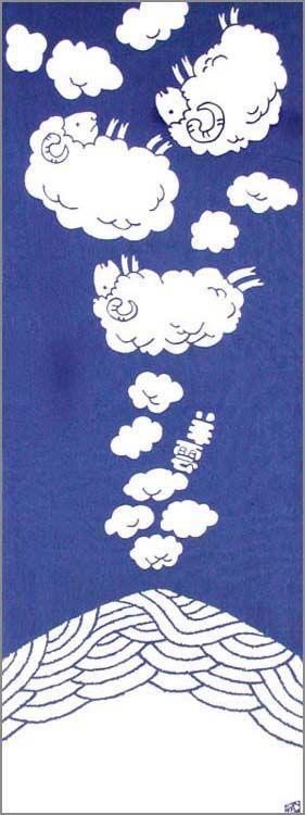 手ぬぐい「羊雲」