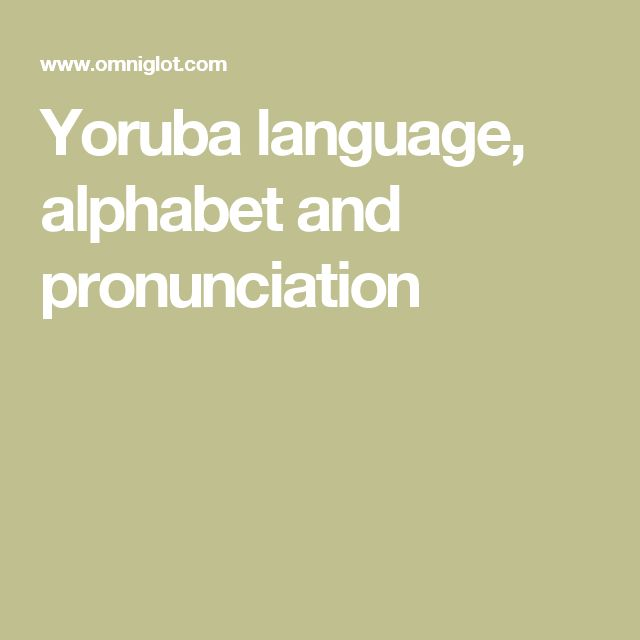 Yoruba language, alphabet and pronunciation
