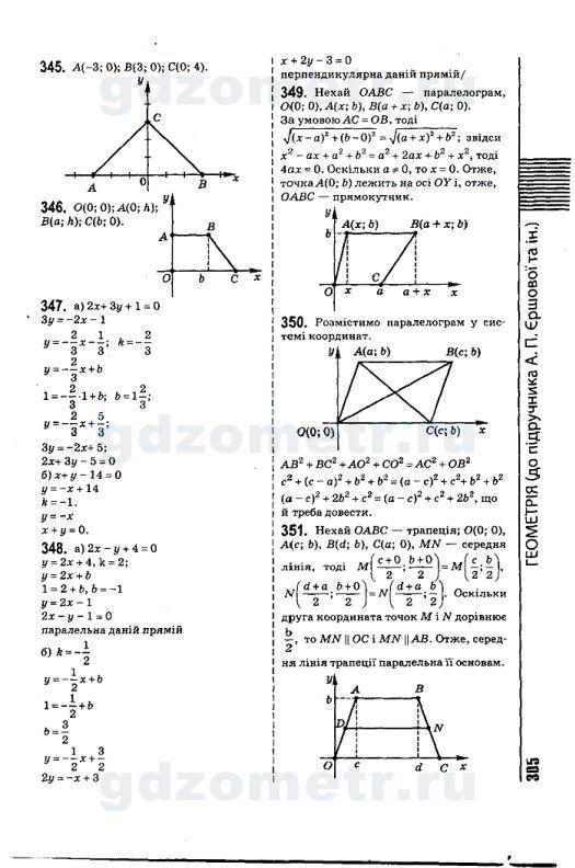 гдз по геометрии ершова 10 кл