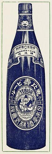Yebisu black beer Tokyo, 1903