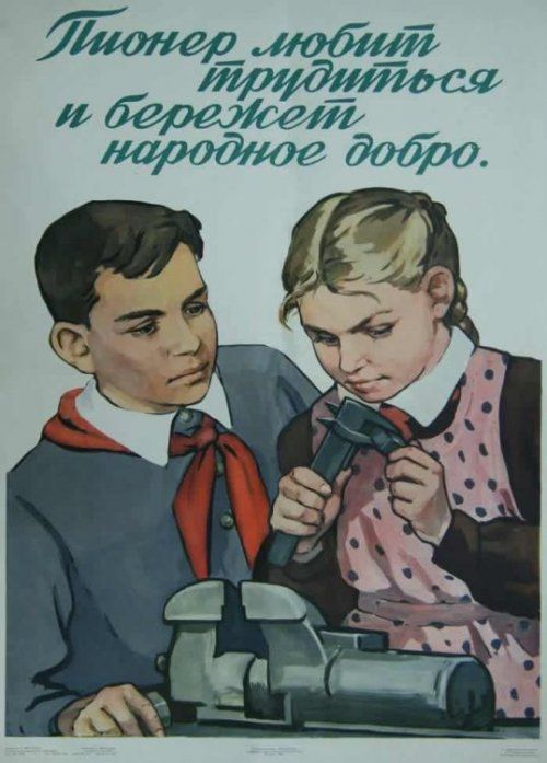 """""""Pioneer likes to work and is respectful to the property of the people"""" Пионерские плакаты СССР (19 шт)"""