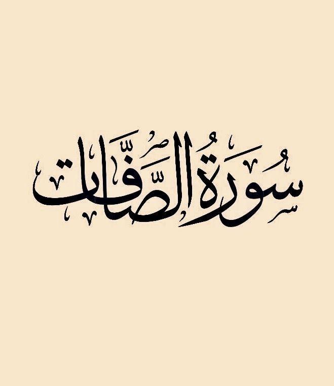 Pin By Hatem Mekni On 037 سورة الصافات Inspire Me Quran My Life