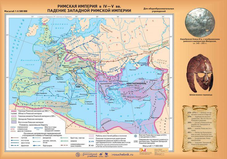 Римская империя в IV - V вв. Падение Западной Римской империи.