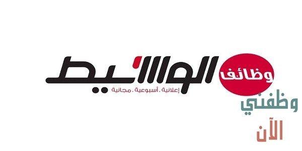 ننشر اعلان وظائف الوسيط اليوم في مصر لجميع التخصصات اعلانات وظائف الوسيط اليوم في مصر العدد الاسبوعي لجميع التخصصات وظائ Tech Company Logos Company Logo Logos