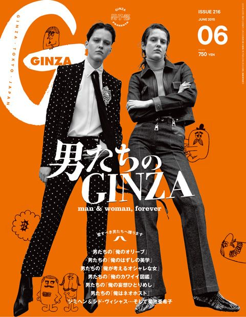 ginza 2015/06 cover
